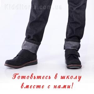 Туфли для мальчика (Артикул 2024-03)