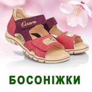 Босоножки и сандалии