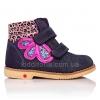 Детские демисезонные ботинки (Артикул 432-01)
